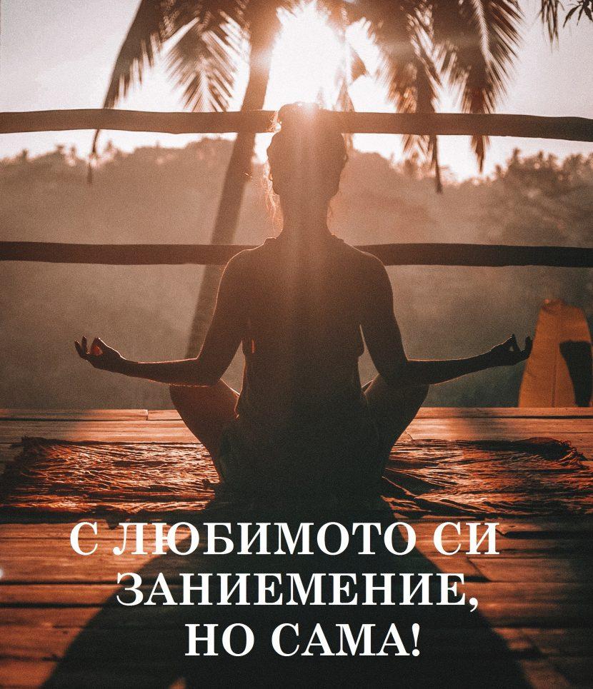 Отчаянието, самотата и решението